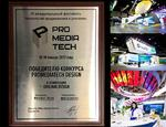 Grand Prize on ProMediaTech 2017