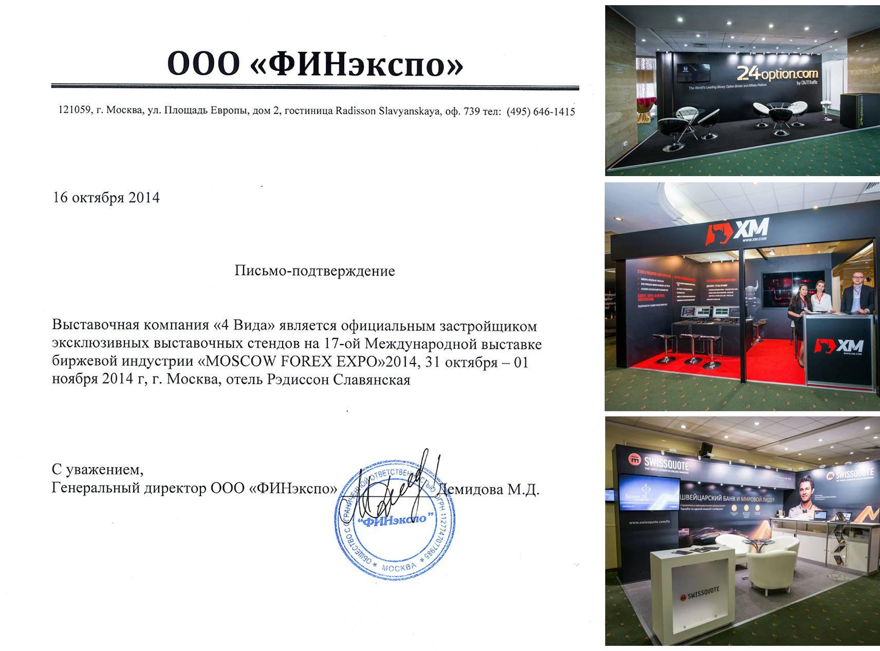 Рэдиссон славянская форекс экспо 2012 daily forex trades