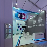 Stand for IKM Company