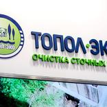 Stand for Topol-Eco Company